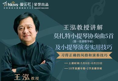 愛樂社2020 年王泓教授講解《莫扎特小提琴協奏曲5首及小提琴演奏實用技巧》開班通知