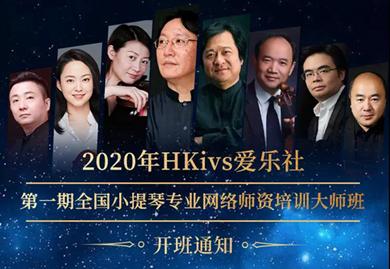 愛樂社2020 年第一期全國小提琴專業網絡師資培訓大師班開班通知