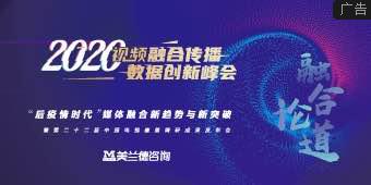2020視頻融合傳播數據創新峰會