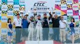 2019CTCC揭幕站在广东肇庆圆满落幕