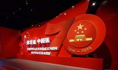 """""""慶祝中華人民共和國成立70周年體育事業發展成就展""""開幕"""