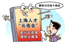 """上海人才""""雲選會""""16日啟動 提供10萬余個崗位"""