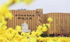 庚子年黃帝故裏拜祖大典在河南鄭州舉行