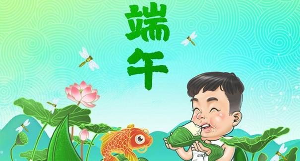 端午節:吃粽子 賽龍舟