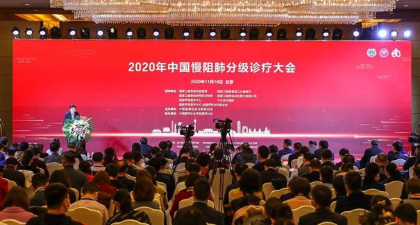 2020年中國慢阻肺分級診療大會在京舉辦