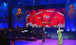 西藏舉行藏劇團成立60周年藏戲音樂會