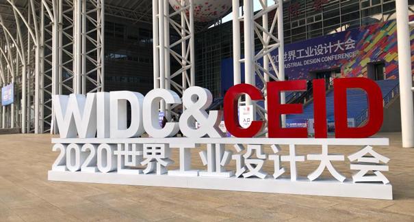 千余件設計創新成果扮靚2020世界工業設計大會