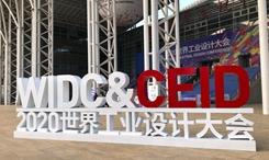 """設計點亮中國""""智""""造之美——2020世界工業設計大會見聞"""