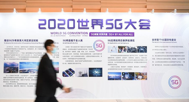 2020世界5G大會在廣州開幕