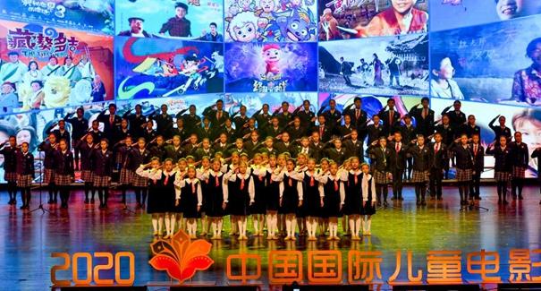 2020中國國際兒童電影展在廣州閉幕