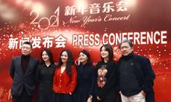 中國愛樂樂團將以紅色經典奏響2021新年音樂會