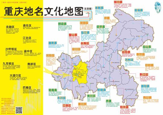 重慶推出係列文化地圖