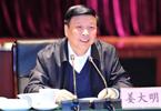 姜大明:黨風廉政建設主體責任細化不避難