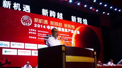 2014中國地理信息産業大會召開