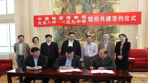 中小學地球科學素質教育大課堂示范活動在中國地質博物館熱烈舉行