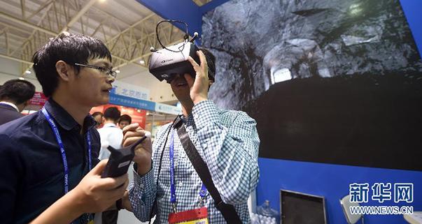 2016中国国际矿业大会在天津举行