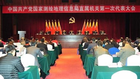 中共國家測繪地理信息局直屬機關第一次代表大會