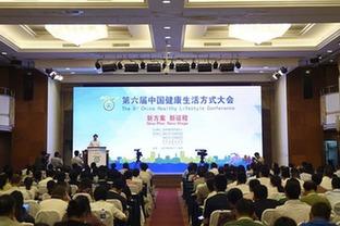 第六届中国健康生活方式大会在京举行