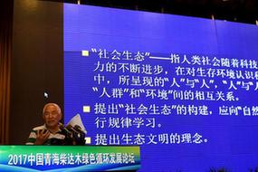 2017中国青海柴达木绿色循环发展论坛开幕