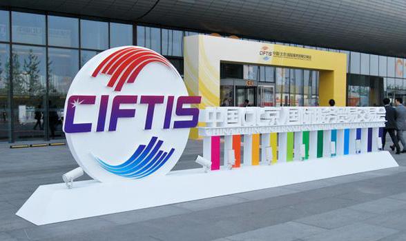 第五届京交会将搭建数字娱乐新平台