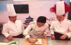 北京皇家菜亮相布魯塞爾美食節