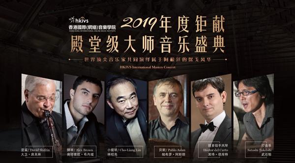 香港國際網絡音樂學院(HKIVS):林昭亮領銜探戈之王音樂會