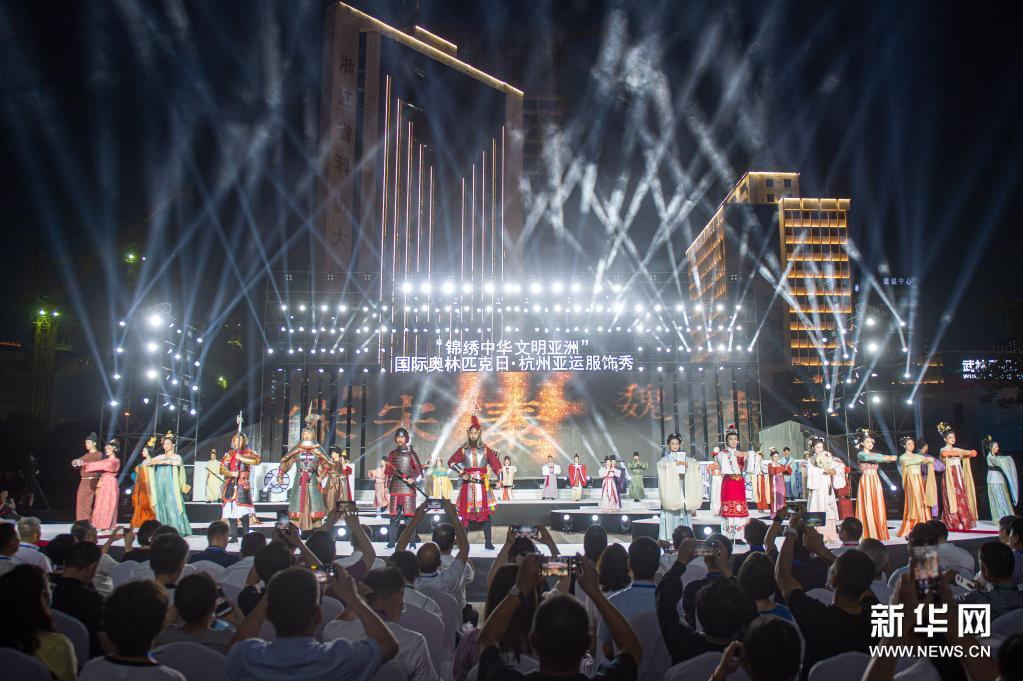 国际奥林匹克日:夏夜里的亚运服饰秀