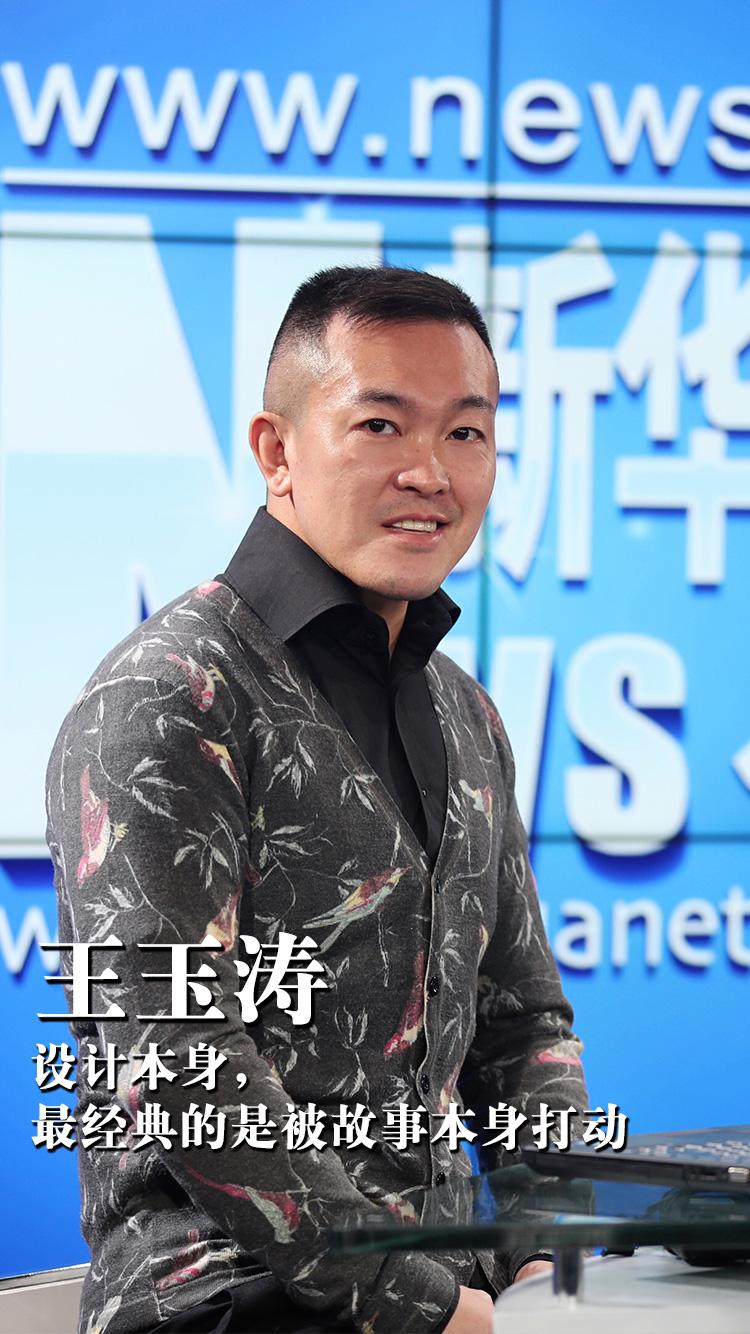 王玉涛 设计本身,最经典的是被故事本身打动