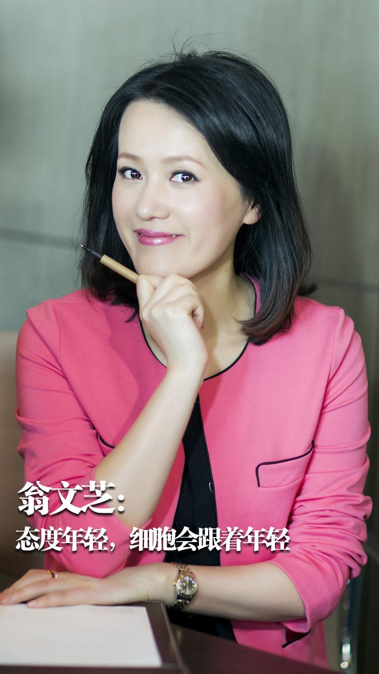 玫琳凯翁文芝:态度年轻,细胞会跟着年轻