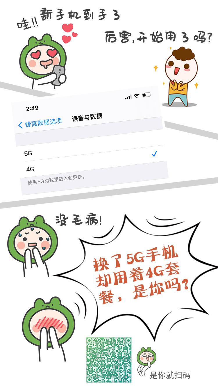 【财经翻译官】换了5G手机却用着4G套餐,是你吗?