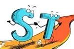 st股票摘帽_营收降净利润却增加 *st融捷摘帽在望却被问询