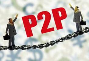 中國P2P問題平臺的一些現象和監管建議