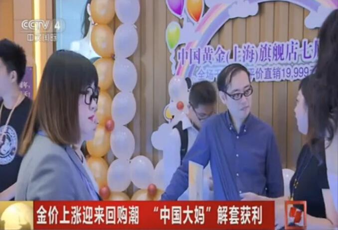 """金價上漲迎來回購潮""""中國大媽""""解套獲利"""