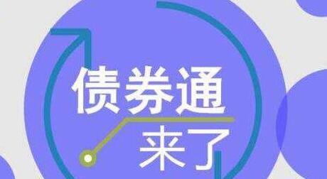 """平安證券:""""債券通""""啟動具有四大重要意義"""