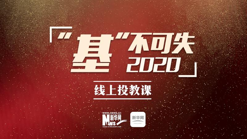 """【基金投教周】""""基""""不可失 2020"""