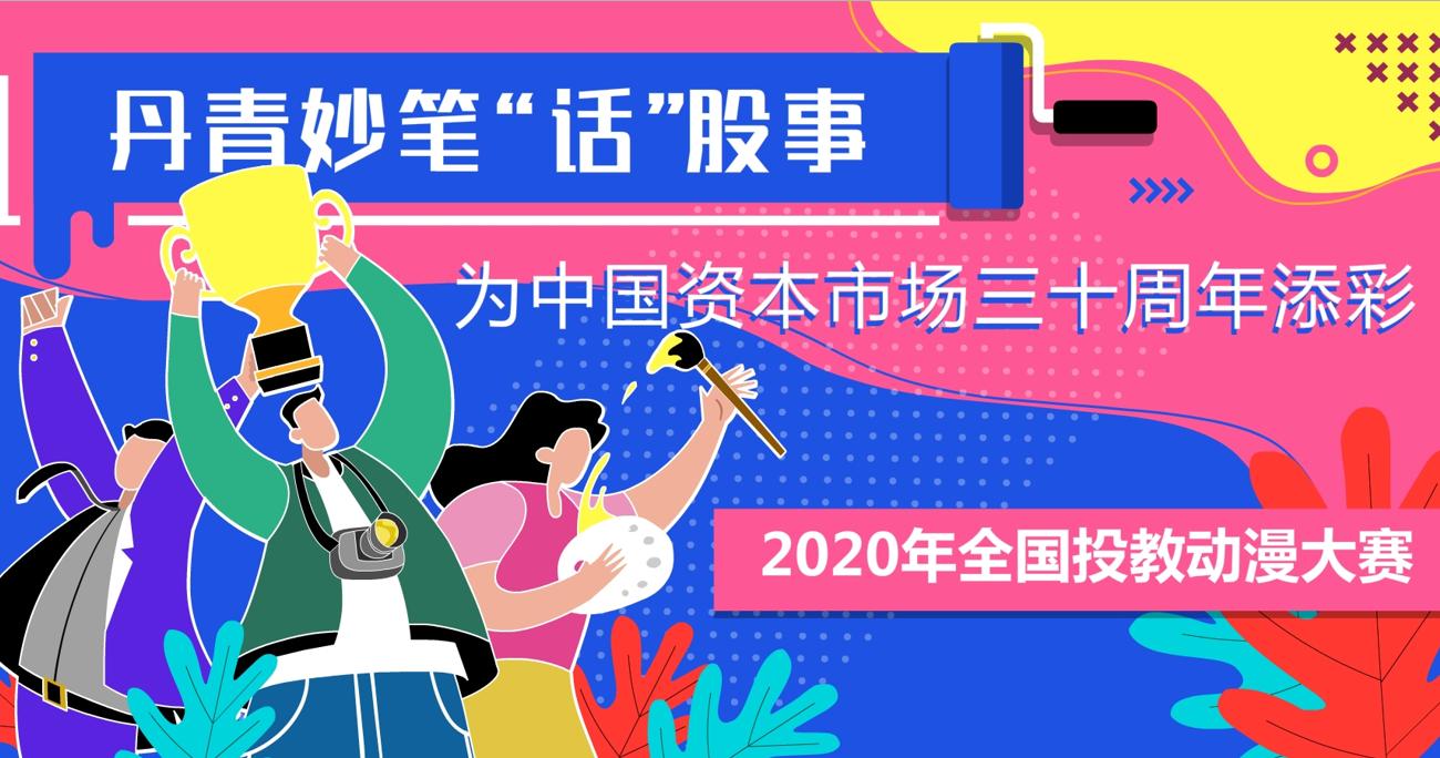 2020年全國投教動漫大賽開賽