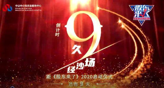 """""""9""""經沙場——《股東來了》開賽9天倒計時"""