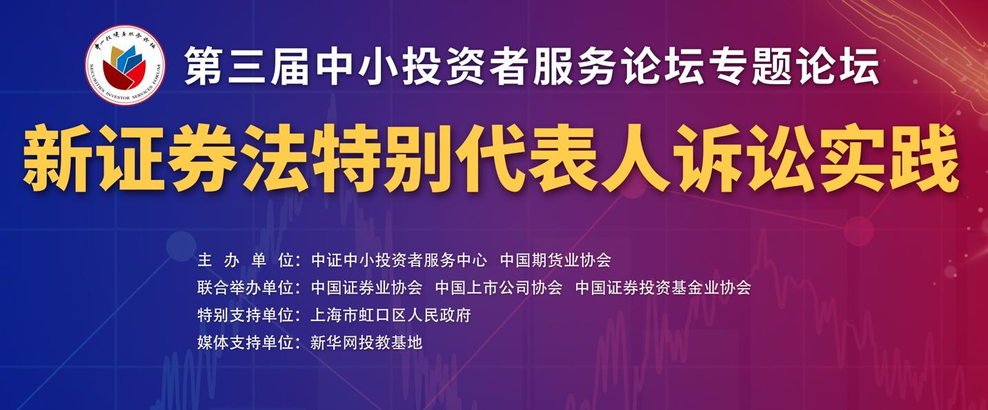 第三屆中小投資者服務論壇
