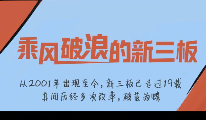 【漫畫】乘風破浪的新三板