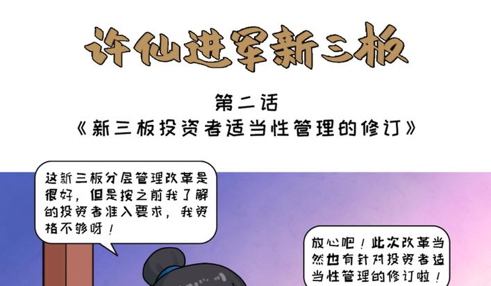 【漫畫】《許仙進軍新三板》第二話:投資者適當性管理的修訂