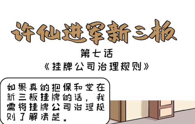 【漫畫】《許仙進軍新三板》第七話:挂牌公司治理規則