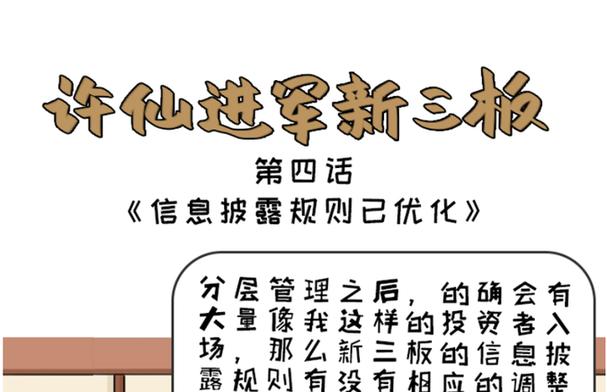 【漫畫】《許仙進軍新三板》第四話:信息披露規則已優化