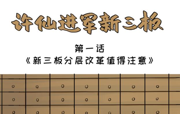 【漫畫】《許仙進軍新三板》第一話:新三板分層改革值得注意