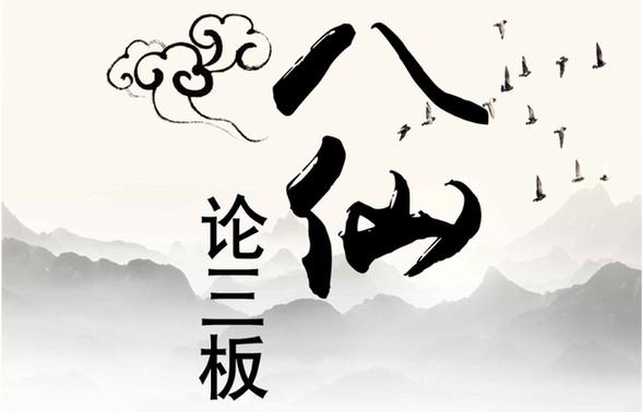【漫畫】八仙論三板