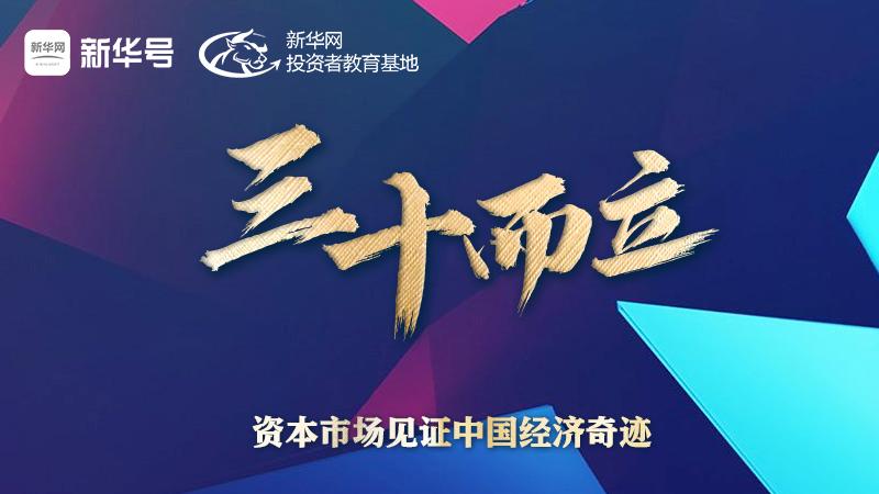 献礼中国资本市场成立30年