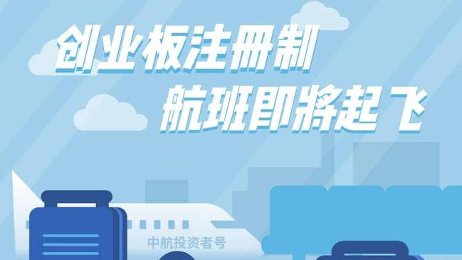 【漫畫】創業板注冊制航班即將起飛