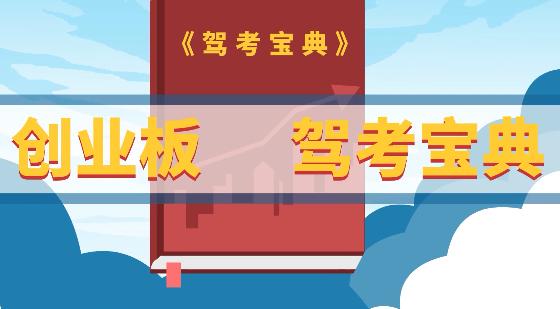 【動畫】創業板駕考寶典