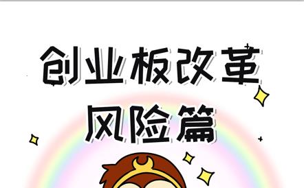 【漫畫】創業板改革——風險提示篇