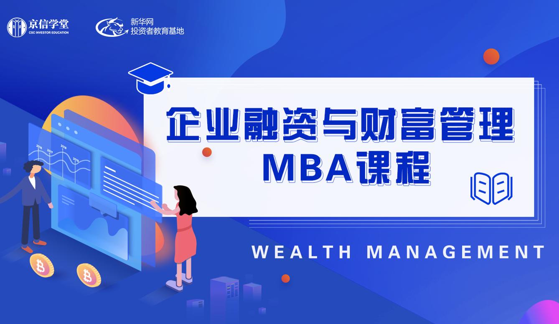 《企业融资与财富管理》MBA课程专题