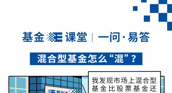 """【一问·易答】混合型基金怎么""""混"""""""